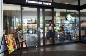 1aa158b622e7ca2ac485583886f73c03-300x197 スタバ高級店はどこ?高級コーヒーの味、原料は?バーやベーカリーも