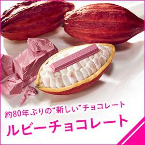 308d2c2dd2da050659c12c741167183d e1550071474683 - ルビーチョコレートって何?気になる味、原料や人気の商品は?