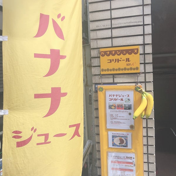d3e56728d81b70dc0e74bfd7428e1896 【バナナジュース】がタピオカの次に流行る!人気の専門店や効果について調査