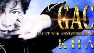 yoshikigackt-320x180 【GACKT】格付けチェックの代役は鬼龍院翔に決定?出演の可能性に迫る!