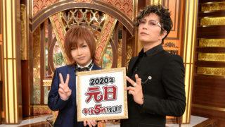 GACKT-320x180 【GACKT】格付けチェックの代役はYOSHIKIに決定?出演の可能性に迫る!