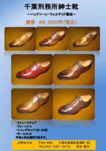71601961dc03e885de68be36401d3f88 211x300 - 【河野太郎】刑務所製革靴とは何?商品や注文(購入)方法を調査!